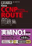 徹底攻略Cisco CCNP Routing & Switching ROUTE問題集[300-101J]対応 徹底攻略シリーズ