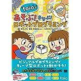 """""""toio""""であそぶ! まなぶ! ロボットプログラミング"""