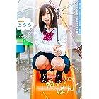 とろろ グラビア写真集「雨、ときどきぱんつ」179 pics