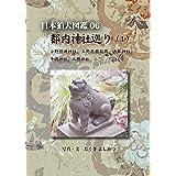 日本狛犬図鑑06 都内の神社巡り(1)