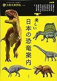 楽しい日本の恐竜案内 (別冊太陽 太陽の地図帖)