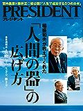 PRESIDENT (プレジデント) 2019年 7/5号 [雑誌]