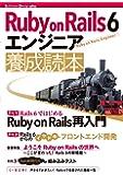 Ruby on Rails 6 エンジニア 養成読本 (Software Design plusシリーズ)