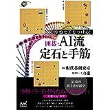 序盤で差をつける! 囲碁・AI流定石と手筋 (囲碁人ブックス)
