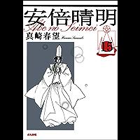 安倍晴明(分冊版) 【第15話】 (ぶんか社コミック文庫)
