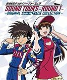新世紀GPXサイバーフォーミュラSOUND TOURS -ROUND 1- ~ORIGINAL SOUND TRACK…