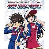 新世紀GPXサイバーフォーミュラSOUND TOURS -ROUND 1- ~ORIGINAL SOUND TRACK COLLECTION~
