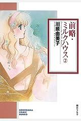 前略・ミルクハウス(2) (ソノラマコミック文庫) Kindle版