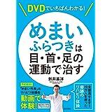 DVDでいちばんわかる! めまい・ふらつきは目・首・足の運動で治す