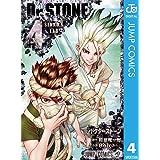 Dr.STONE 4 (ジャンプコミックスDIGITAL)