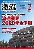 月刊激流2020年02月号 [流通業界2020年全予測 揺らぐ既存のビジネスモデル/新春インタビュー]