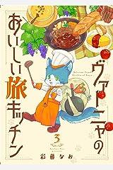 ヴァーニャのおいしい旅キッチン3 (コミックピアット) Kindle版