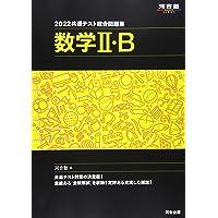 2022共通テスト総合問題集 数学II・B (河合塾シリーズ)