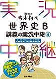 [音声DL付]青木裕司世界史B講義の実況中継(4) 実況中継シリーズ