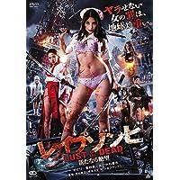 レイプゾンビ5 LUST OF THE DEAD [DVD]