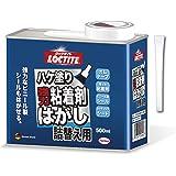 LOCTITE(ロックタイト) ハケ塗り強力粘着剤はがし 詰替え用 500ml DNH-50R