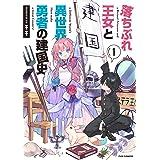 落ちぶれ王女と異世界勇者の建国史 1巻 (FUZコミックス)