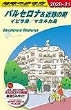 A22 地球の歩き方 バルセロナ&近郊の町 イビサ島/マヨルカ島 2020~2021