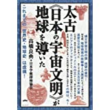 これまでの「世界史・地球史」は虚構!  太古《日本の宇宙文明》が地球を導いた