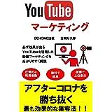 アフターコロナ時代を勝ち抜く~YouTube動画マーケティング~ (BEHOME出版)