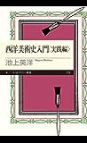 西洋美術史入門 実踐編 (ちくまプリマー新書)