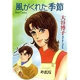 風がくれた季節 ペンションやましなシリーズ (ジュールコミックス)