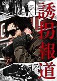 誘拐報道 [DVD]