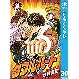 ダブル・ハード 30 (ジャンプコミックスDIGITAL)