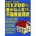 サラリーマンが手取年収1200万円以上の豊かな人生を手に入れる不動産投資術