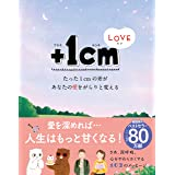 +1cmLOVE たった1cmの差があなたの愛をがらりと変える