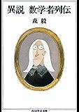 異説 数学者列伝 (ちくま学芸文庫)