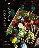フェルトで作る 四季の和花 (レディブティックシリーズno.4931)