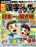難問 漢字ジグザグフレンズ 2020年 02 月号 [雑誌]