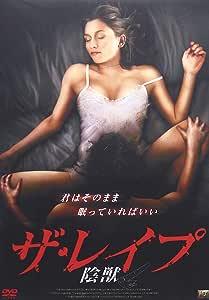 ザ・レイプ 陰獣 [DVD]