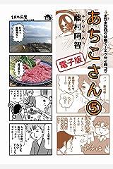 よんこままんが あちこさん 5巻 (メルプのお部屋) Kindle版