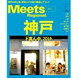 Meets Regional 2019年1月号[雑誌]