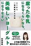 腐った牛乳になるくらいなら、美味しいヨーグルトになりなさい ここから一発逆転する方法