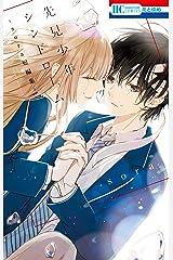 先見少年シンドローム -sora短編集- (花とゆめコミックス) Kindle版