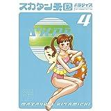 スカタン天国(4) (アフタヌーンコミックス)