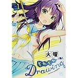 そわそわDrawing (1) (IDコミックス 4コマKINGSぱれっとコミックス)