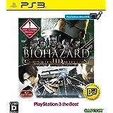 バイオハザード クロニクルズ HDセレクション PlayStation 3 the Best - PS3