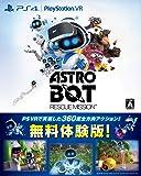 【PS VR専用】ASTRO BOT:RESCUE MISSION 無料体験版【ダウンロード特典: PSN用アストロアバター】|オンラインコード版