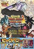 バンダイ公認 スーパードラゴンボールヒーローズ BIGBANG MISSION SUPER GUIDE (Vジャンプブックス(書籍))