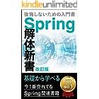 後悔しないためのSpring Boot 入門書:Spring 解体新書(第1版): Spring Boot2で実際に作って学べる!Spring Security、Spring JDBC、Spring MVC、Spring Test、Spring My