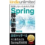 【後悔しないための入門書】Spring解体新書 Java入門のあとはこれを学ぶべき: Spring Boot2で実際に作って学べる!Spring Security、Spring JDBC、Spring MVC、Spring Test、Spring M