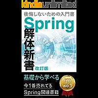【後悔しないための入門書】Spring解体新書 Java入門のあとはこれを学ぶべき: Spring Boot2で実際に作…