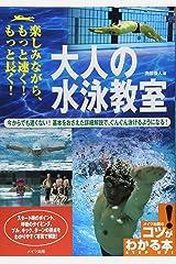 大人の水泳教室 (コツがわかる本) 単行本