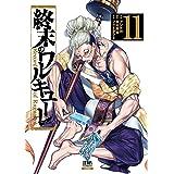 終末のワルキューレ 11巻 (ゼノンコミックス)