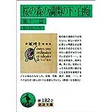 桜の森の満開の下・白痴 他12篇 (岩波文庫)
