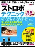 最新版 ストロボテクニック完全マスター (学研カメラムック)